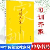 【中华书局】习训齐家:中华传统家教家风 家风家训故事