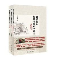 如何临摹历代名家山水画(全三卷附赠光盘)
