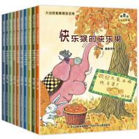 大自然温馨微童话集注音美绘本《快乐猴的快乐果 10册》(套装)