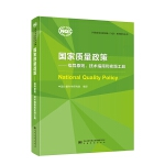 国家质量政策―指导原则、技术指南和实践工具