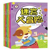 迷宫大冒险全套8册好看好玩的儿童视觉挑战游戏3-6-10岁智力开发专注力逻辑思维训练捉迷藏走迷宫图画捉迷藏益智游戏早教