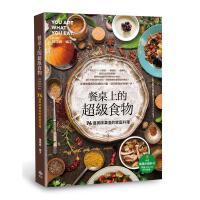 餐桌上的超�食物:74道美味真食的家庭料理 9789869509428