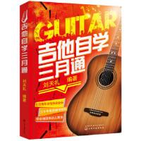 吉他自学三月通 刘天礼著 化学工业出版社 9787122297938