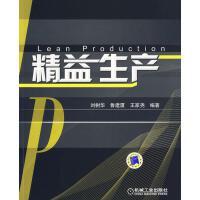 精益生产 刘树华 鲁建厦 王家尧编著 著作 管理实务 经管、励志 机械工业出版社