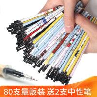 至尚创美中性笔芯0.5mm黑色学生用创意可爱碳素笔芯0.38mm水笔芯0.35mm全针管红色替芯80支桶装批发
