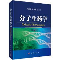 分子生药学(第3版)