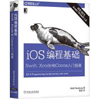 iOS�程基�A:Swift、Xcode和Cocoa入�T指南