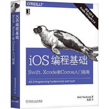 iOS编程基础:Swift、Xcode和Cocoa入门指南(pdf+txt+epub+azw3+mobi电子书在线阅读下载)