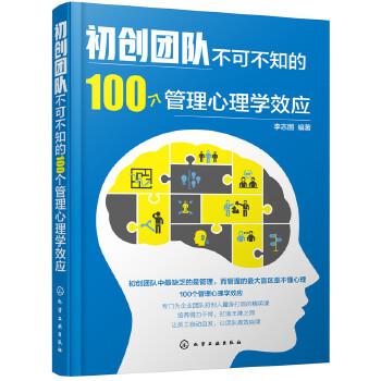 初创团队不可不知的100个管理心理学效应(pdf+txt+epub+azw3+mobi电子书在线阅读下载)