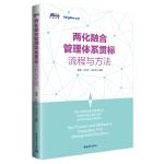 两化融合管理体系贯标流程与方法(快速掌握两化融合操作方法)