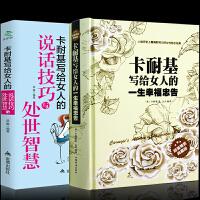卡耐基写给女人一生的幸福忠告 卡耐基写给女人说话技巧与处世智慧 2册正版 女性修养枕边书籍读物心灵励志气质优雅畅销书籍