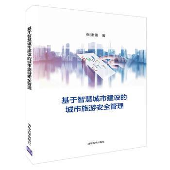 清华:基于智慧城市建设的城市旅游安全管理