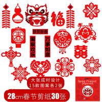 2019春节儿童剪纸新年手工diy制作材料窗花剪纸幼儿园手工中国风