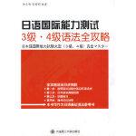 【旧书二手书9成新】日语国际能力测试3级 4级语法全攻略RY 徐文智,贺耀明著 9787561148594 大连理工大
