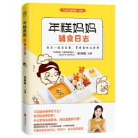 正版新书《年糕妈妈辅食日志(专为6个月-2岁宝宝打造的科学辅食宝典)》 9787559612830