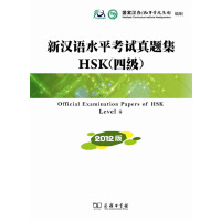 新汉语水平考试真题集HSK(四级) 2012版