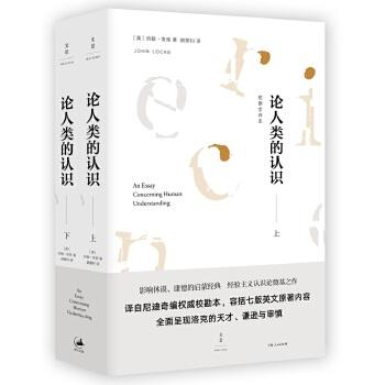 论人类的认识:校勘全译本(pdf+txt+epub+azw3+mobi电子书在线阅读下载)