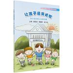 让孩子远离近视――孩子成长路上必备书籍