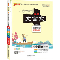 包邮PASS绿卡图书2020版初中语文学霸文言文图文详解七至九年级初中语文与统编版语文新教材配套