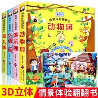 全套4册 立体书儿童3d翻翻书 两三岁婴幼儿早教认知情境情景体验动物绘本 可以玩会动的手工宝宝书籍2-3益智推拉玩具故事洞洞图书