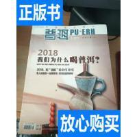 [二手旧书9成新]普洱中国茶2018年1-12期合售 /《普洱》杂志社 《