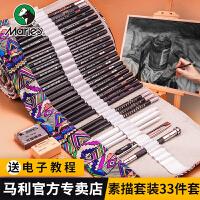 马利素描铅笔套装组合绘画炭笔画画专业工具学生用初学者美术生专用2h-8b速写绘图美术用品全套女碳软中硬 笔