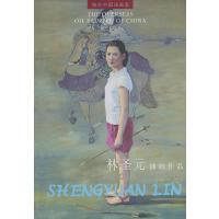 L正版海外中国油画家-林圣元油画作品 林圣元 绘 9787530541241 天津人民美术出版社