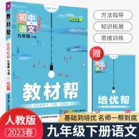 教材帮 九年级下册 初中语文 人教版