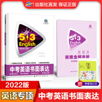 2022版53中考英语书面表达全国各地中考适用