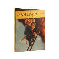 《小人国里消防员》唤醒被偏见遮蔽的勇气和爱,读小库3-6岁,读库童书