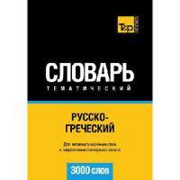 【预订】Russko-Grecheskij Tematicheskij Slovar' - 3000 Slov - G