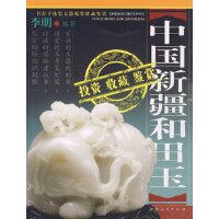 中国新疆和田玉投资收藏鉴赏 李明 新疆人民出版社 9787228101733