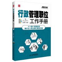 行政管理职位工作手册(第3版)(行政管理实操经典重新升级,细化行政管理十项工作内容,附赠实操光盘。)