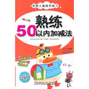 学前儿童数学练习――熟练50以内加减法