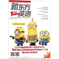新东方英语中学生(2015年2月号)――新闻出版署外语类质量优秀期刊!
