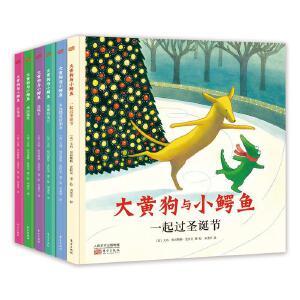 大黄狗与小鳄鱼(全6册)