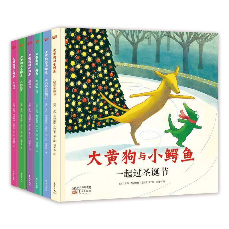 大黄狗与小鳄鱼(全6册) 如何赢得友谊并影响他人。罗尔德·达尔(《查理和巧克力工厂》作者)非常愿意合作的英国插画师作品。教会孩子正确处理人际关系,体会友谊的真谛。