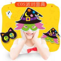 万圣节儿童服装手工制作南瓜灯巫师女巫帽创意粘纸礼物