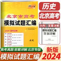 天利38套 2021版北京市高考模拟试题汇编历史北京高考模拟卷详解高三总复习
