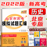 天利38套北京市高考模拟试题汇编历史北京高考模拟卷详解高三总复习2022版