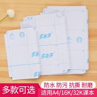 多喜多自粘包书皮组合装A4/16K/32K书壳书膜纸小学生书套磨砂透明