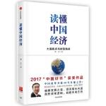 读懂中国经济:大国拐点与转型路径(团购,请致电010-57993149)