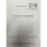 DG/TJ08-2024-2016 用户高压电气装置规范J11051-2016上海地方标准
