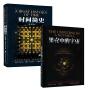【正版书籍】霍金二部曲经典著作套装 全2册 时间简史+果壳中的宇宙史蒂芬霍金原版全套物理学家科普霍金三部曲
