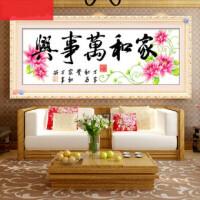 十字绣家和万事兴简单线绣新款大气客厅优雅全绣1.5米2米1.2手工
