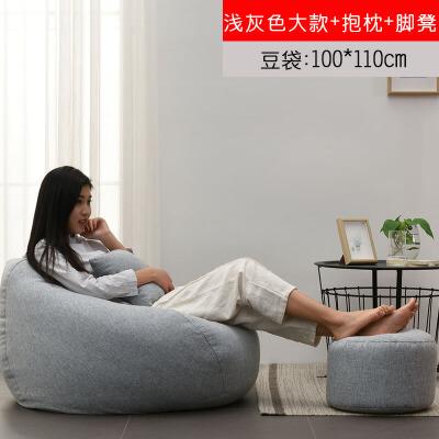 懒人沙发豆袋个性创意小女孩卧室可爱单人地上榻榻米女生迷你躺椅