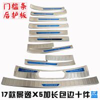 东风风行17款景逸X5迎宾踏板装饰亮条后护板门槛条改装不锈钢