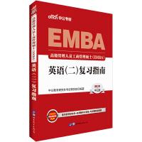 中公2019高级管理人员工商管理硕士(EMBA):英语(二)复习指南