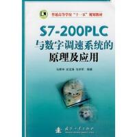 【JP】S7-200PLC与数字调速系统的原理及应用 马秀坤,史运涛,马学军著 国防工业出版社 97871180574