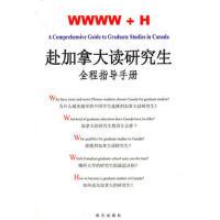 {旧书9新}《赴加拿大读研究生全程指导手册》吕晓琦 9787807012047 南方出版社